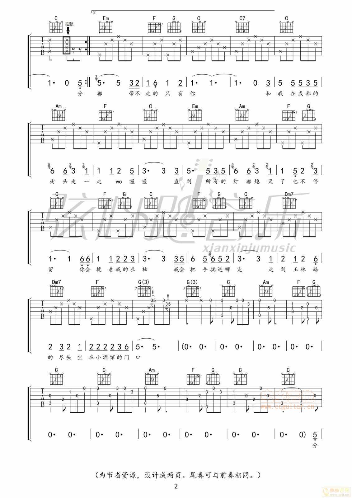 二胡锡剧玲玲调谱子-赵雷 成都 C调六线吉他谱 虫虫吉他谱免费下载