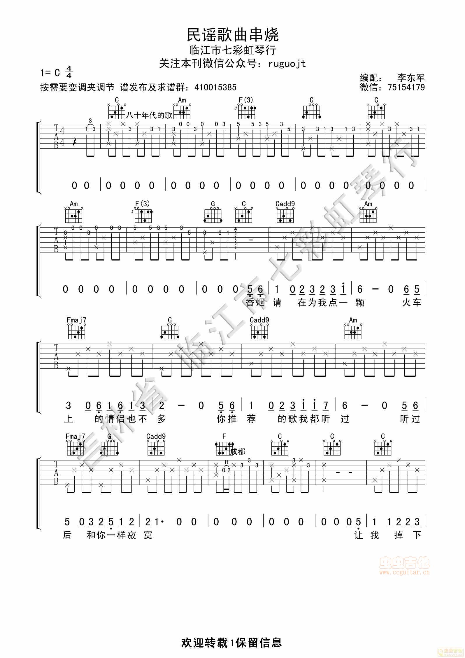 青衣 沉水谣 曲谱-吉他谱 虫虫吉他谱 民谣