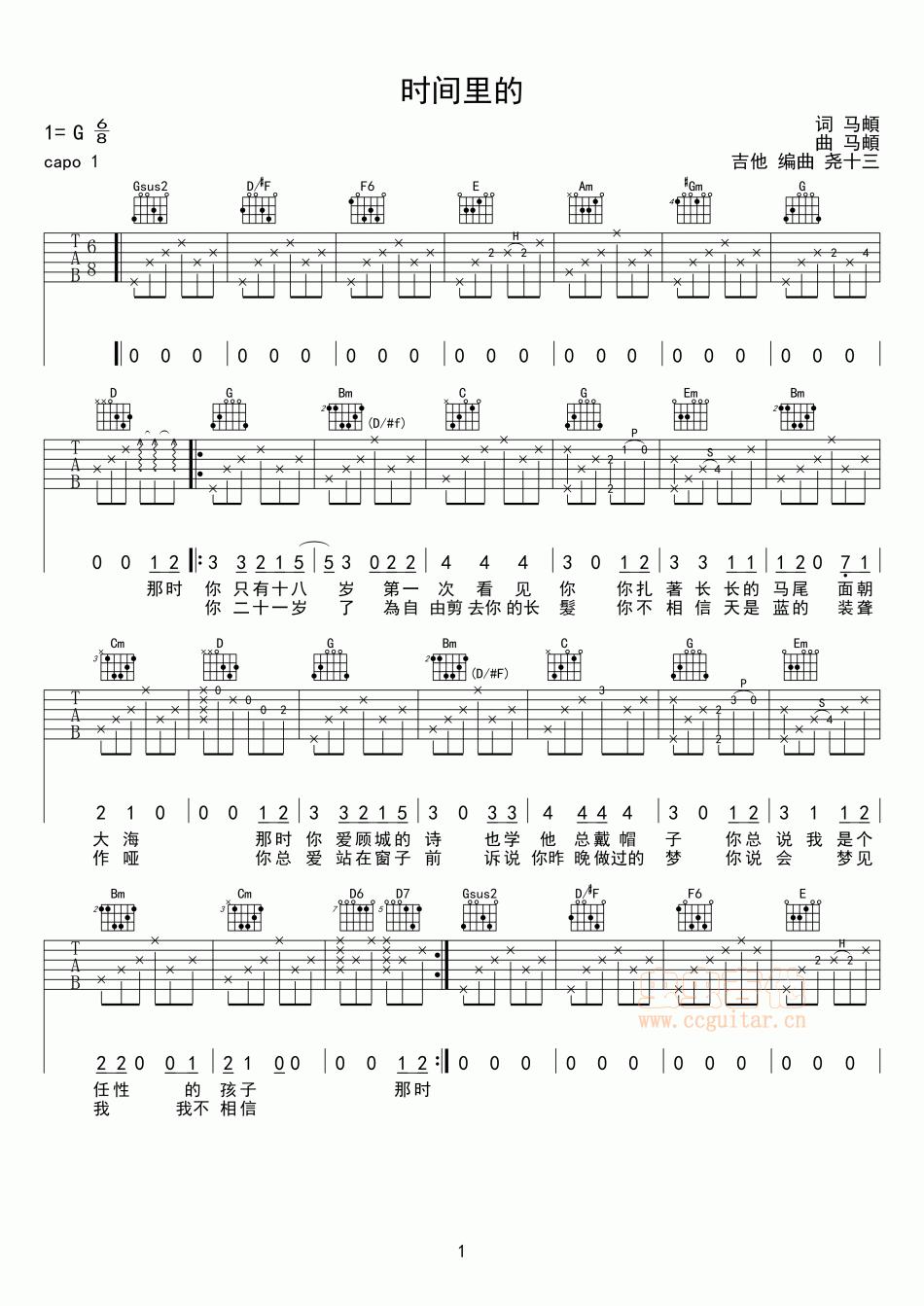 梅里爱的见证对唱歌谱-吉他弹唱 时间里 马頔 吉他谱