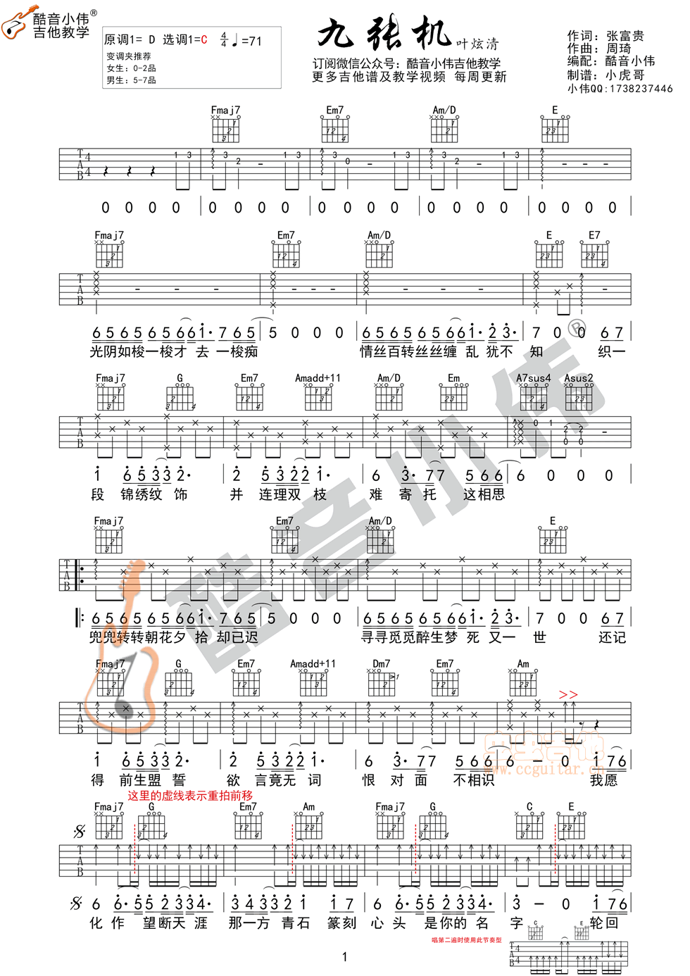 九张机 叶炫清酷音小伟吉他教学c调六线吉他谱 虫虫吉他谱免费下载