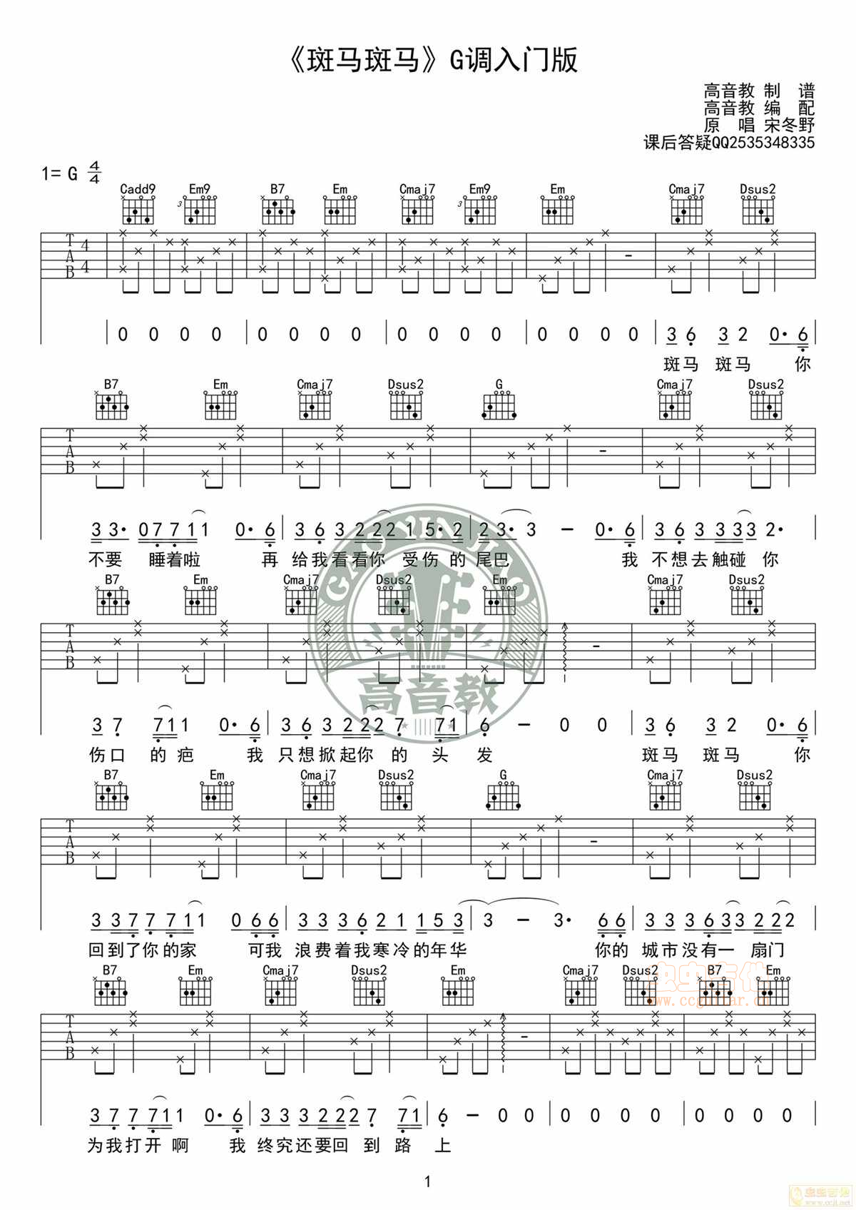 基础笛子曲谱g调