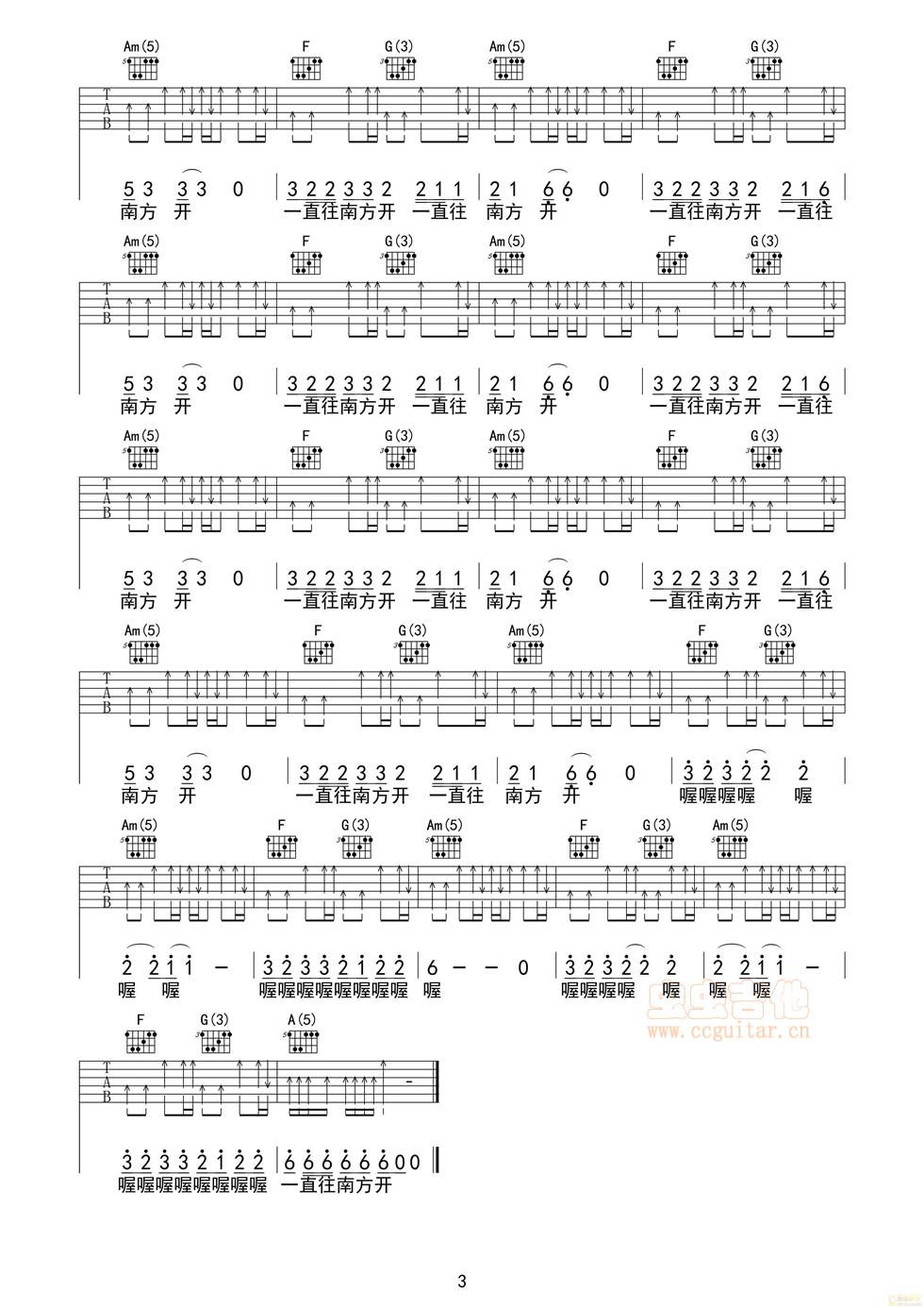 六水同学情歌曲谱-吉他谱 公路之歌 虫虫吉他谱