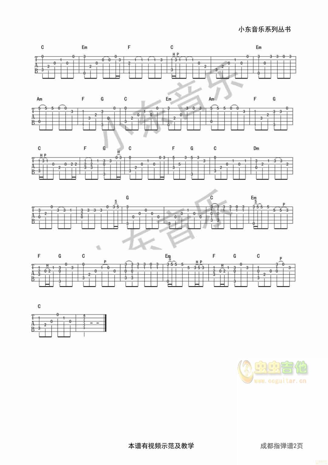 成都指弹谱C调六线 独奏吉他谱 虫虫吉他谱免费下载
