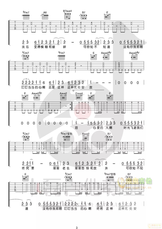 无处安放 吉他弹唱教学 小磊吉他教室出品E调六线吉他谱 虫虫吉他谱