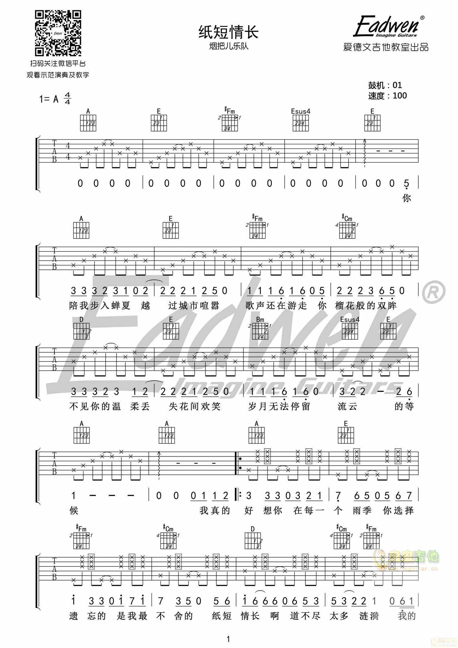 紙短情長吉他譜 第1頁圖片