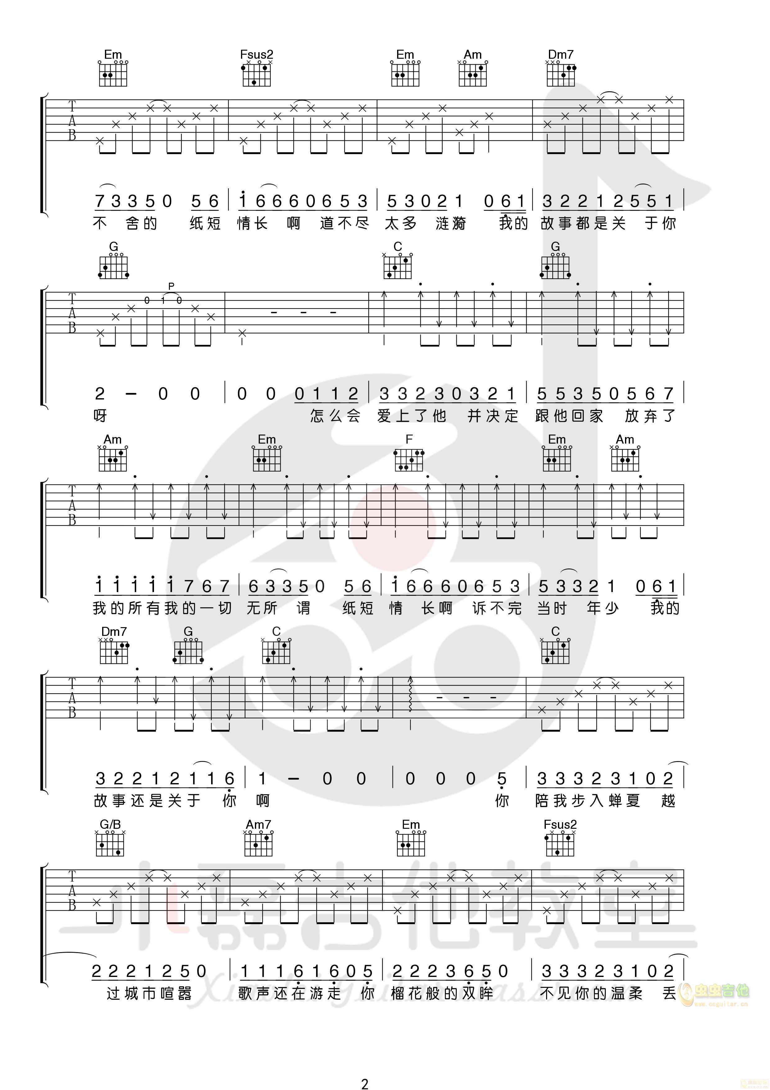 纸短情长 吉他弹唱教学 小磊吉他教室出品C调六线吉他谱 虫虫吉他谱