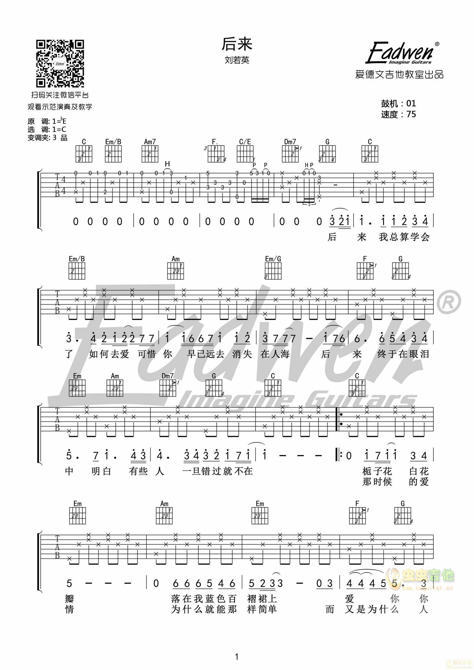 后来吉他谱 第1页