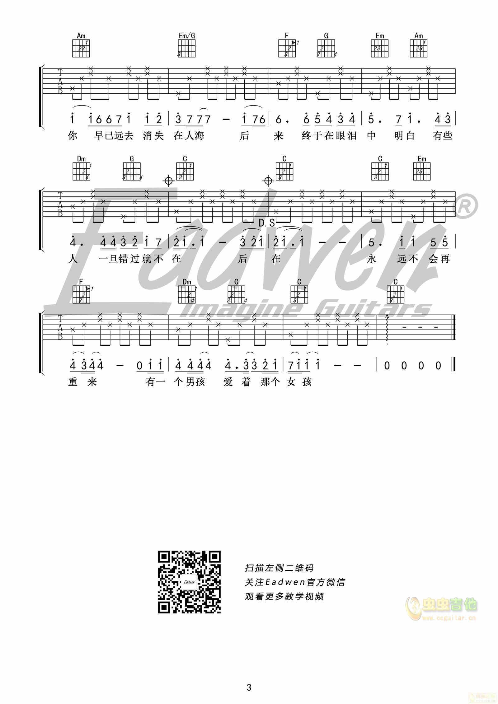 后来吉他谱 第3页