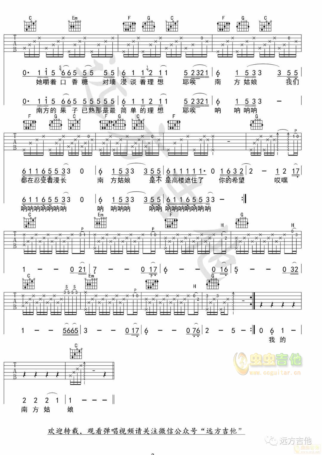 南方姑娘 弹唱谱C调六线吉他谱 虫虫吉他谱免费下载