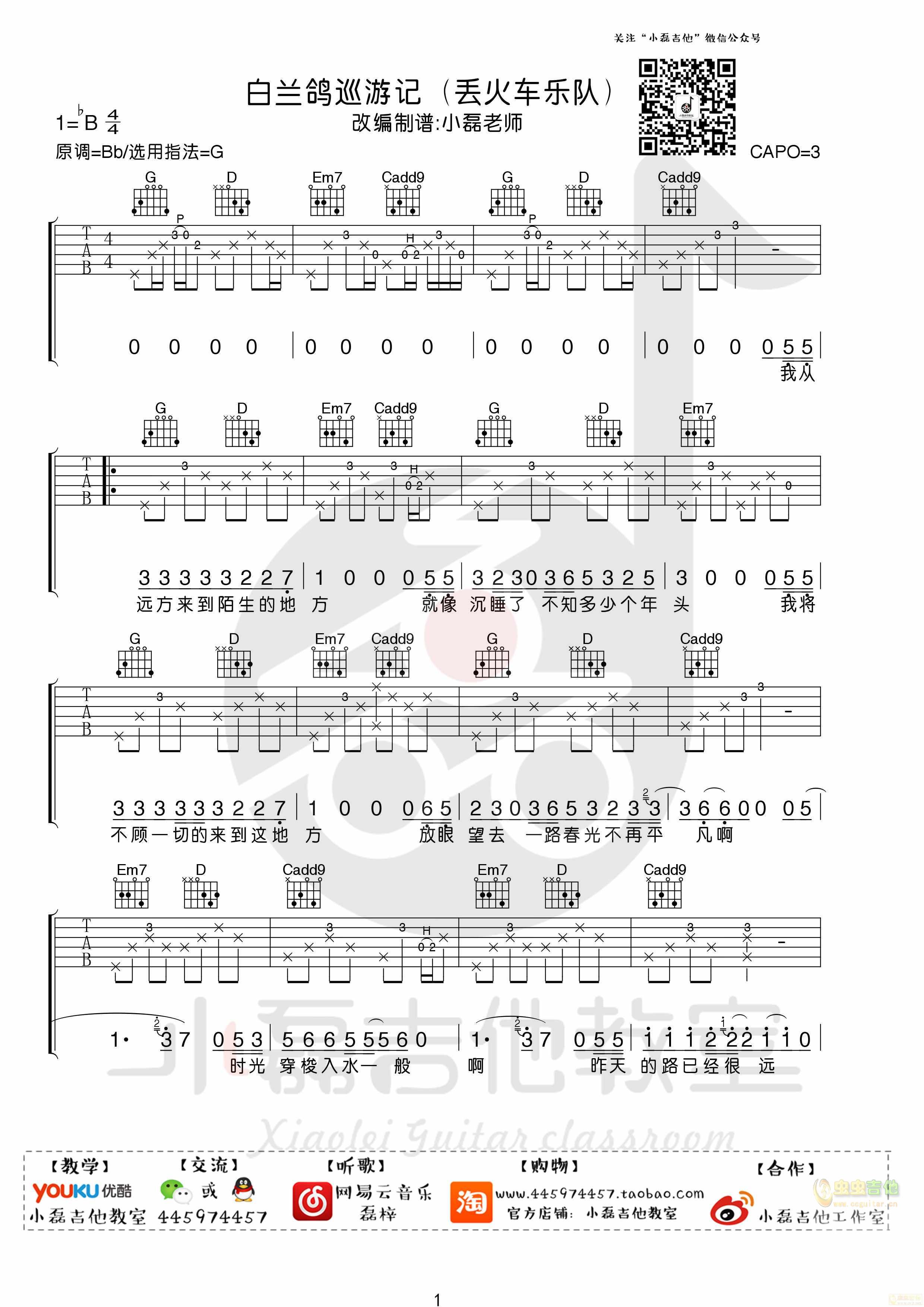 白兰鸽巡游记 吉他弹唱教学 小磊吉他教室出品G调六线吉他谱 虫虫吉