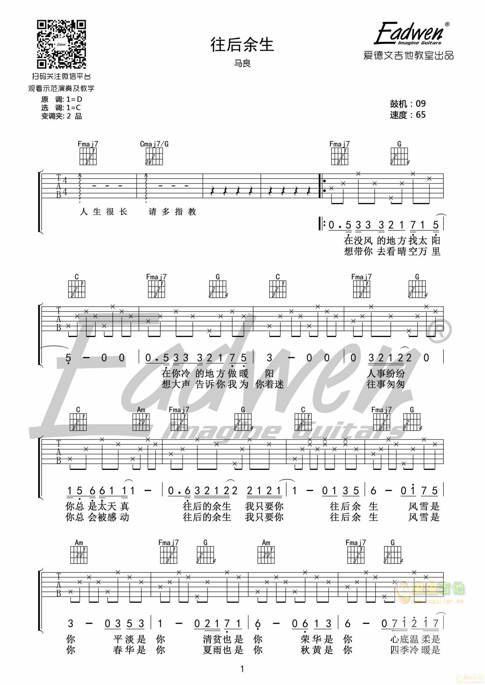 马良原版 往后余生 爱德文吉他教室C调六线吉他谱 虫虫吉他谱免费下载