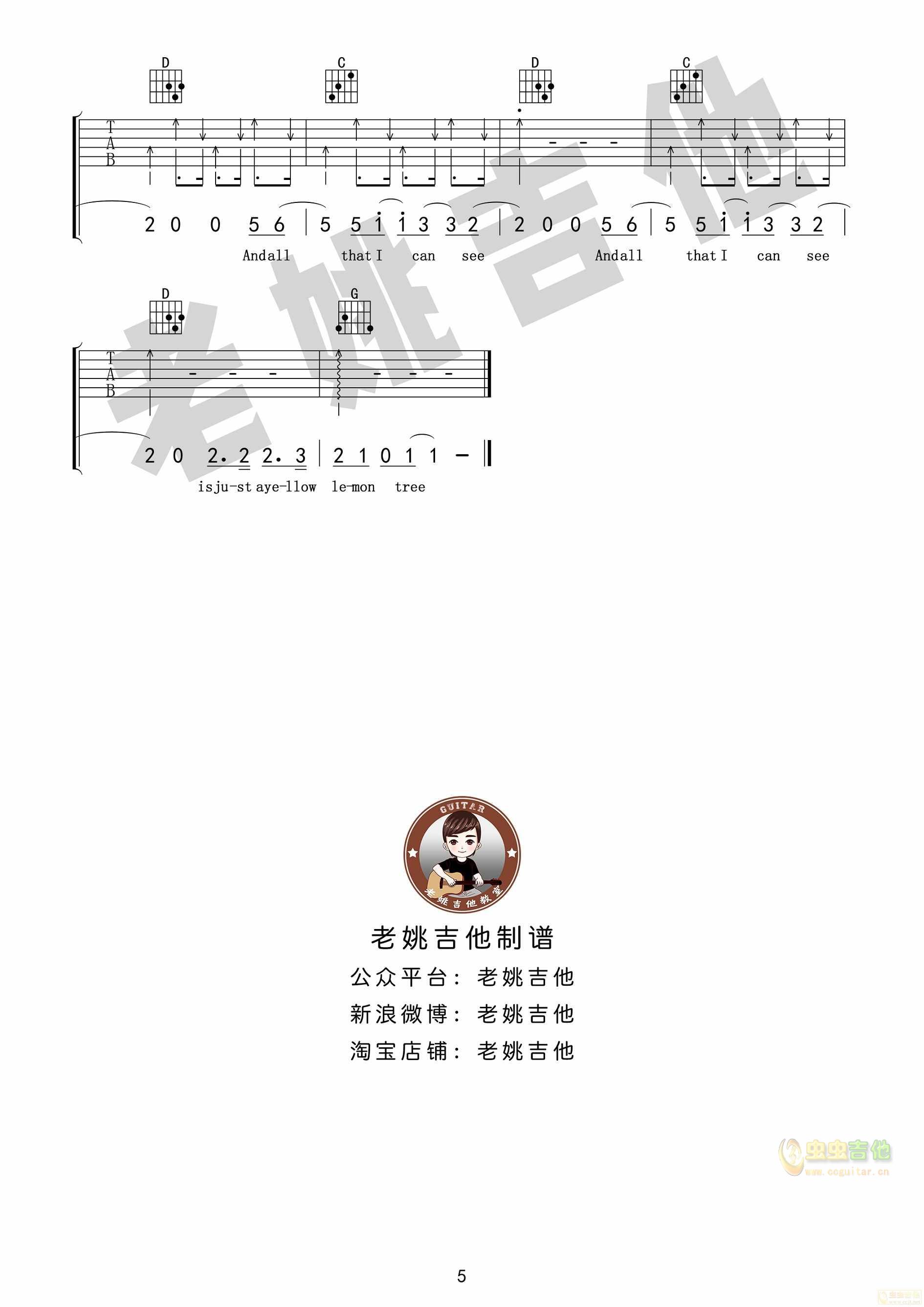 柠檬树 苏慧伦 下载_柠檬树《Lemon Tree》+视频教学[老姚吉他]G调和弦TXT吉他谱-虫虫 ...