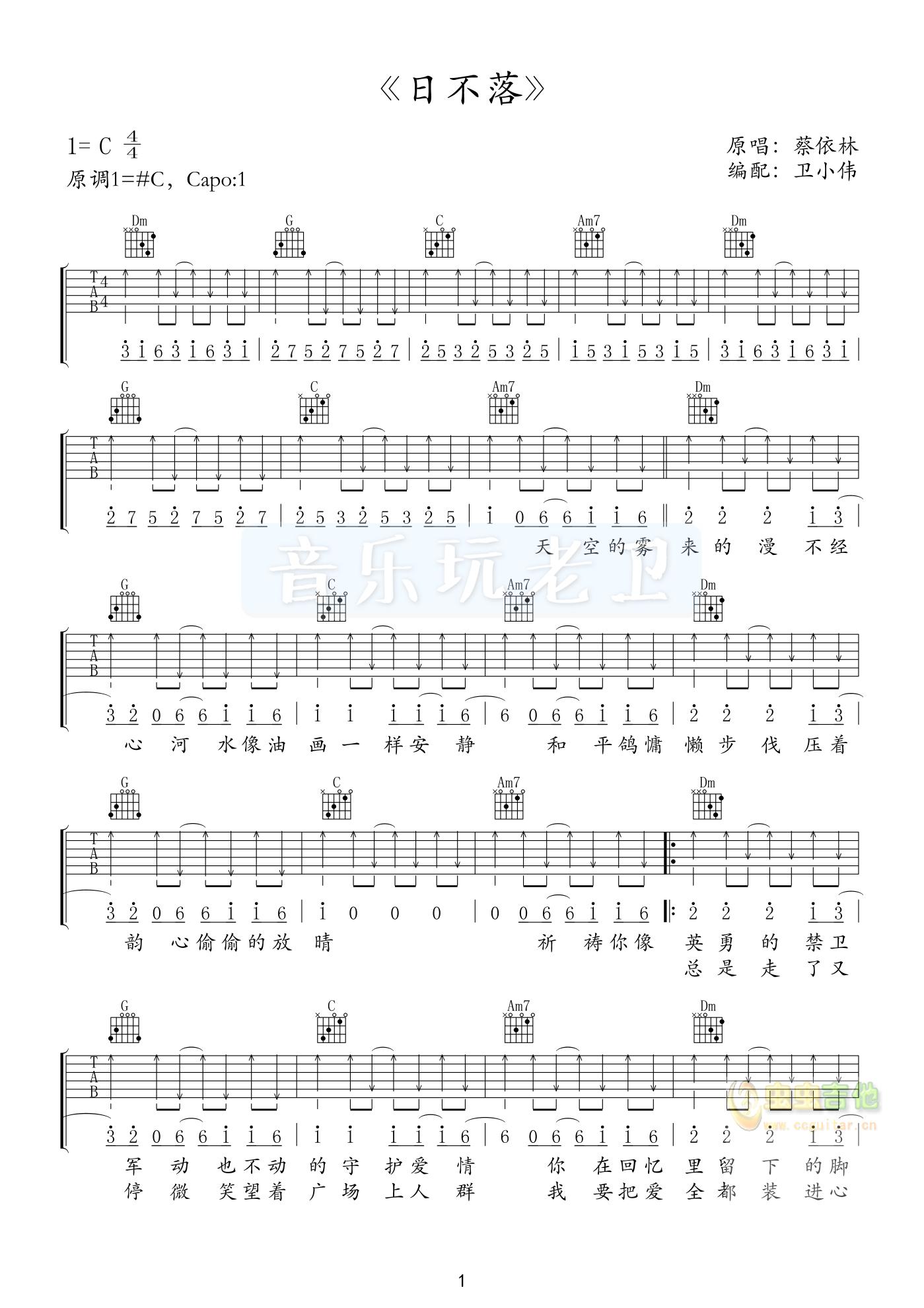 吉他谱 第1页