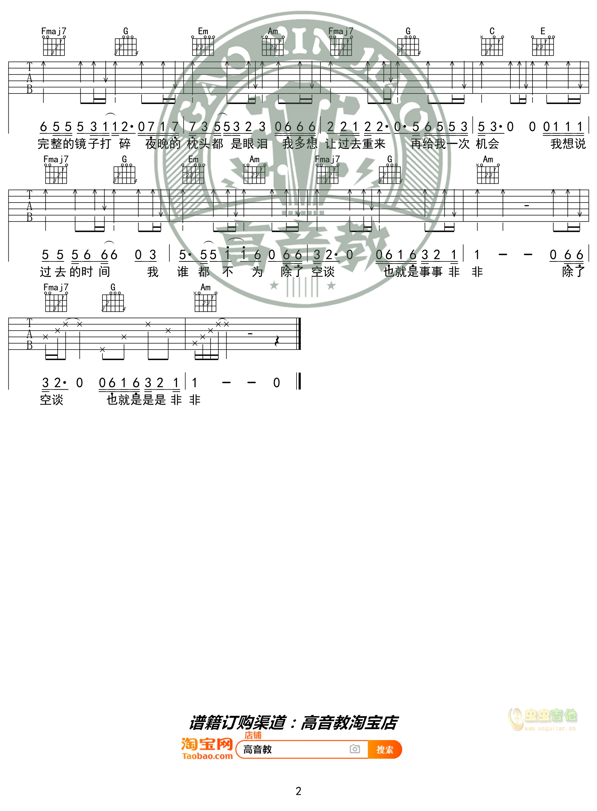 吉他谱 第2页
