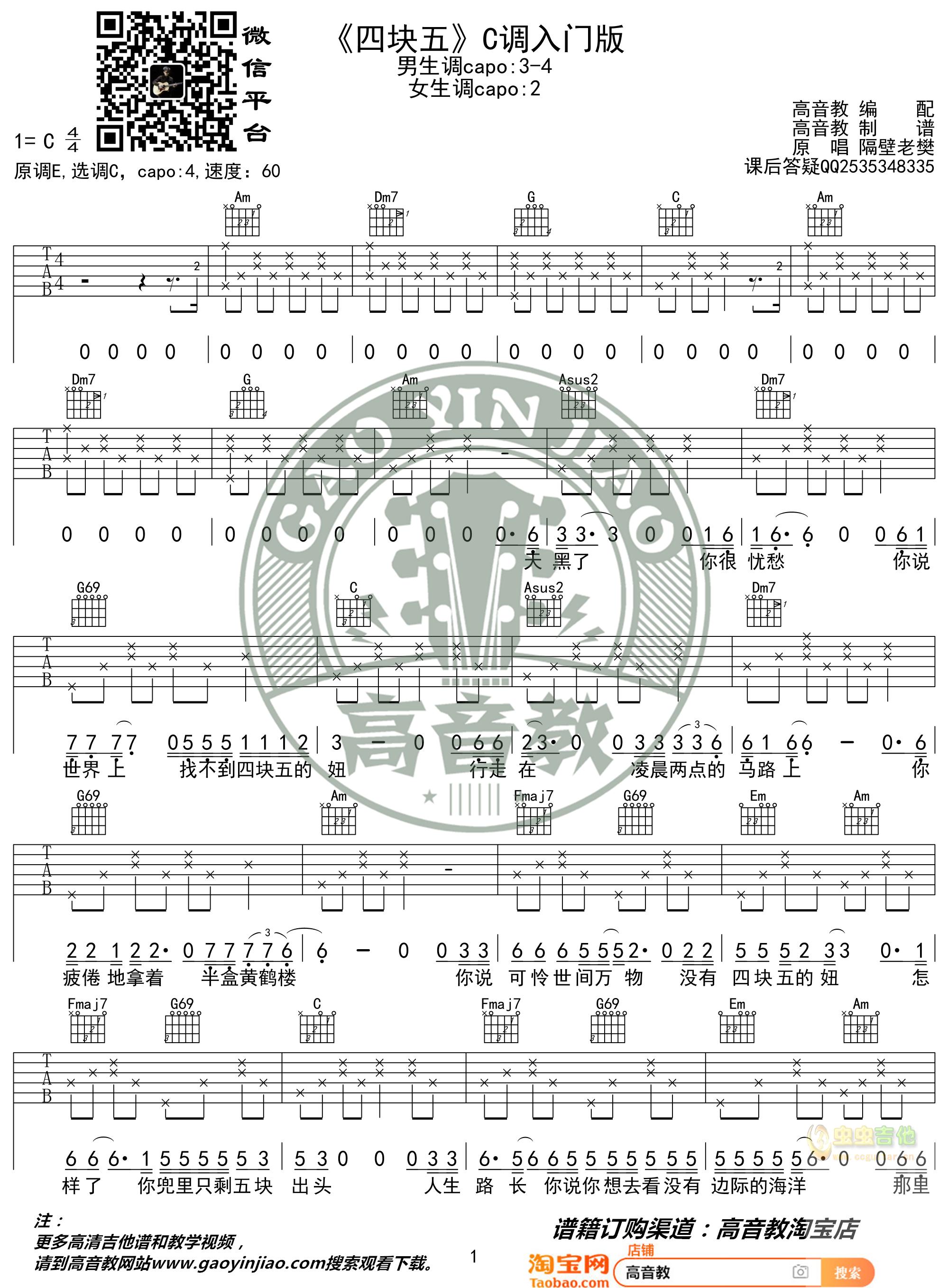 四块五 入门版 隔壁老樊 高音教编配 猴哥吉他教学c调六线吉他谱 虫虫吉他谱免费下载