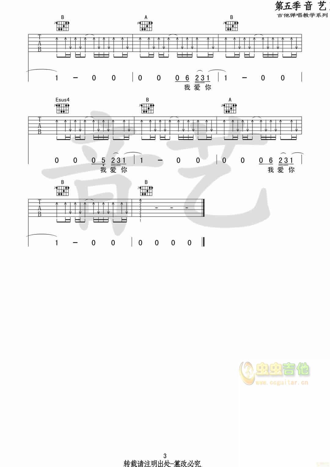 吉他谱 第3页