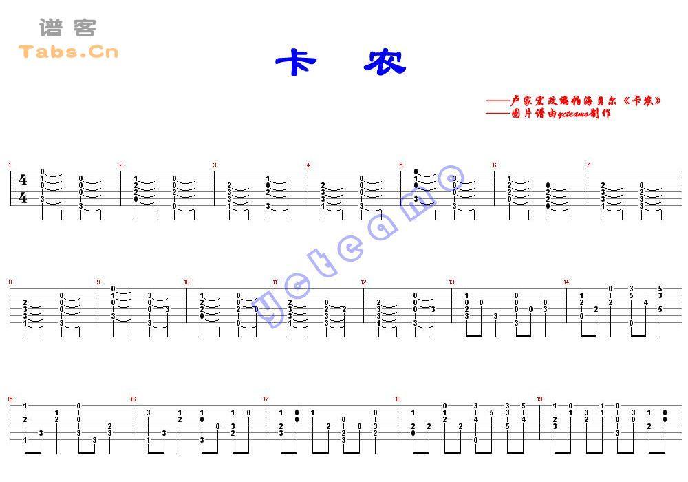 卡农独奏 经典版 吉他谱 第4页