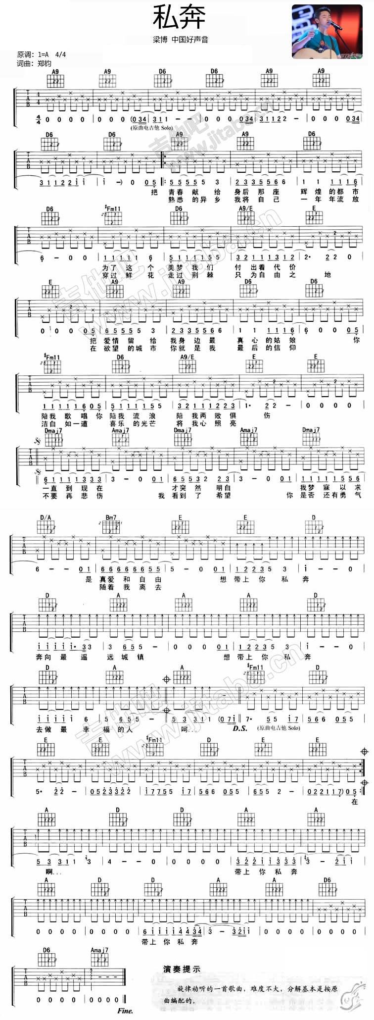 私奔 梁博_私奔 中国好声音梁博 吉他谱-虫虫吉他谱免费下载