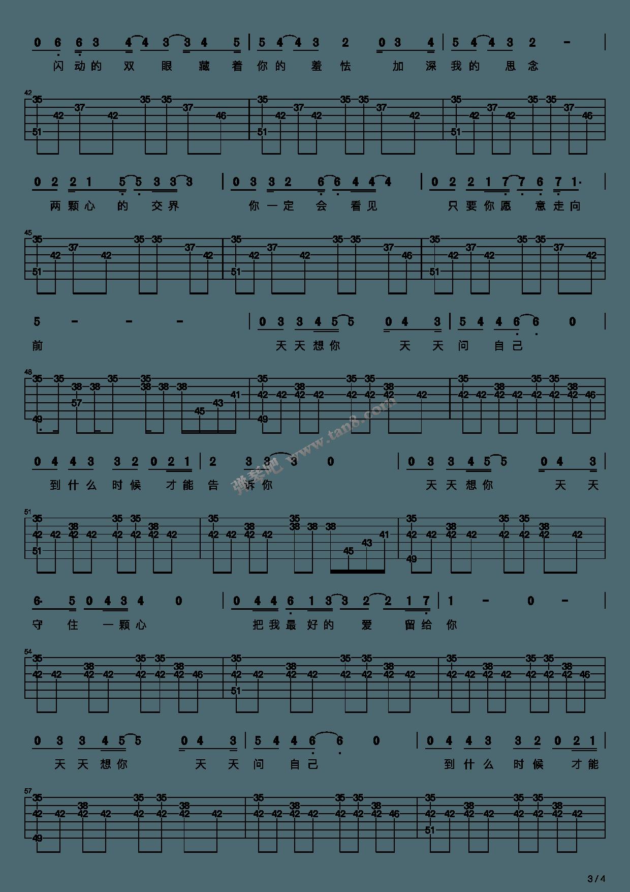 天天想你吉他谱教学_《天天想你(吉他弹唱谱)》,张雨生(六线谱 调六线吉他谱-虫 ...