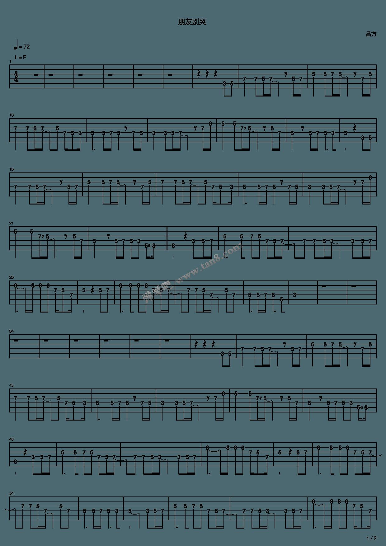 >>《朋友别哭》,吕方(六线谱
