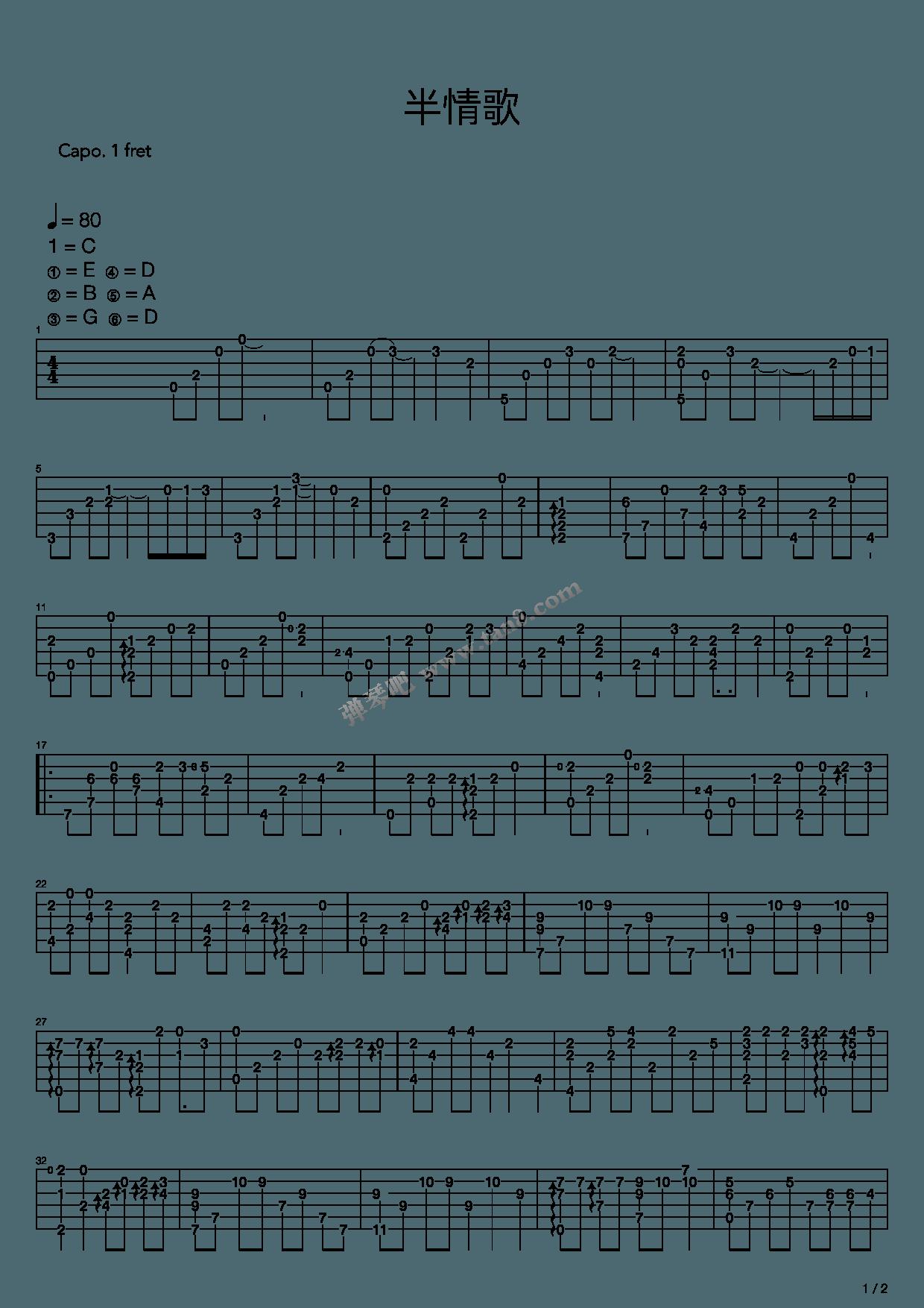半情歌吉他谱 第1页