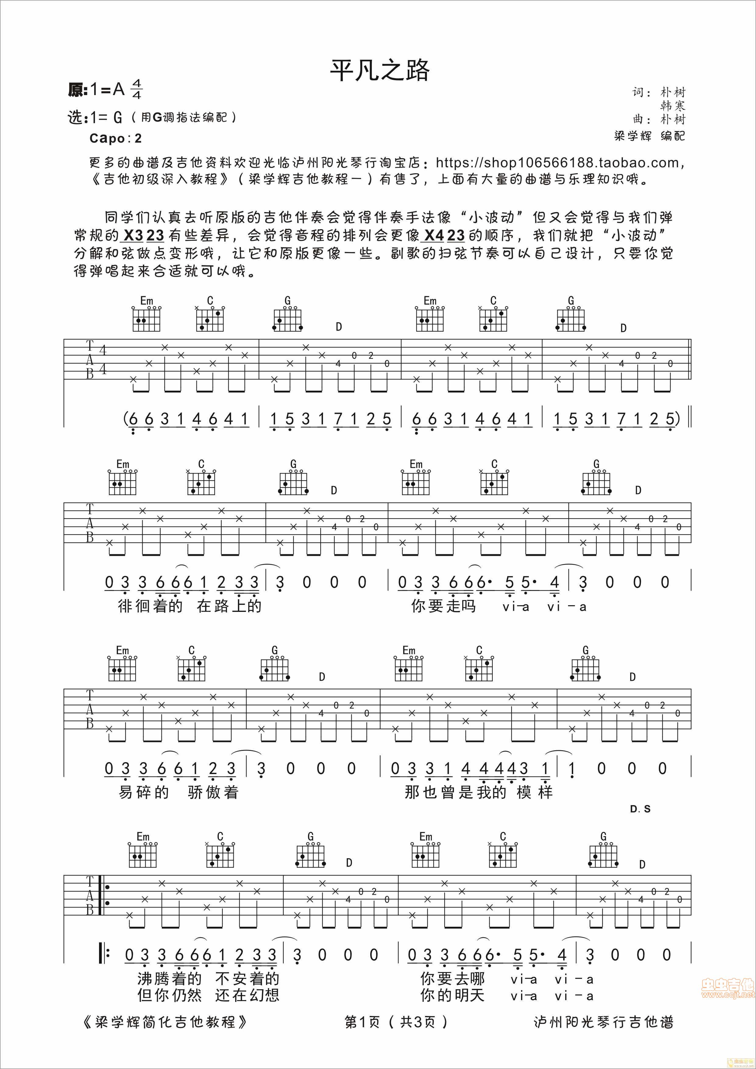 《平凡之路》G调高清简单吉他谱