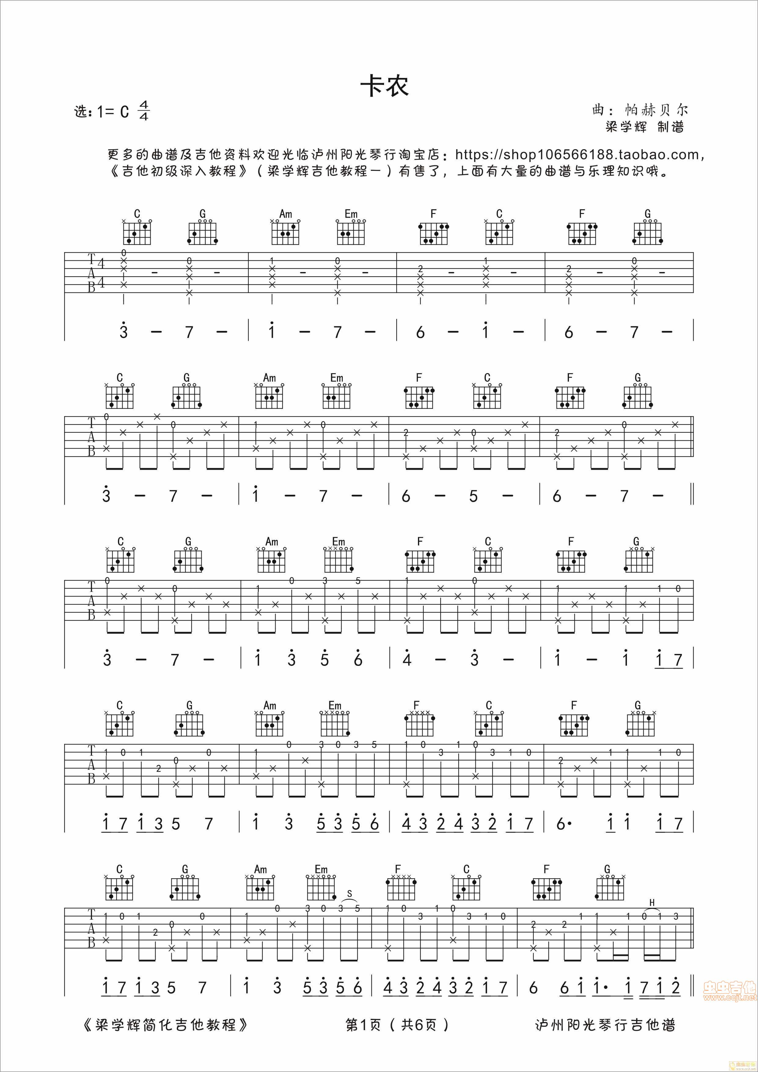 《卡农》C调 简单版 高清六线谱