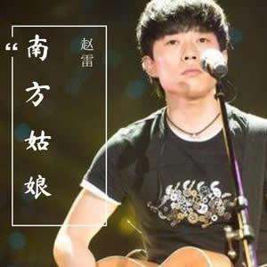 赵雷 南方姑娘 吉他谱 无限延音编配