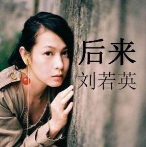 刘若英 后来 吉他谱 C调指法