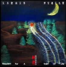 火车驶向云外 梦安魂于九霄-刺猬(乐队的夏天)谜途音乐弹唱吉他谱