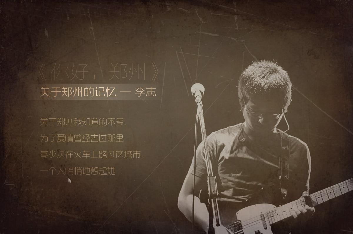 李志 关于郑州的记忆 吉他谱 无限延音编配