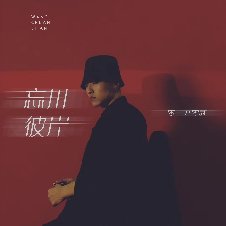 HOT | 最新红歌榜谱集