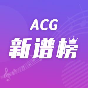 ACG新谱榜
