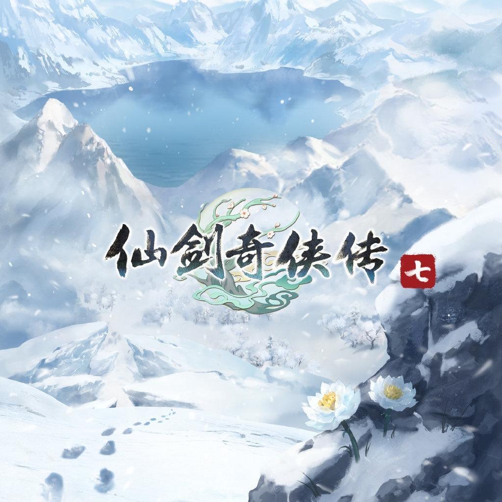 仙剑奇侠传游戏配乐特辑