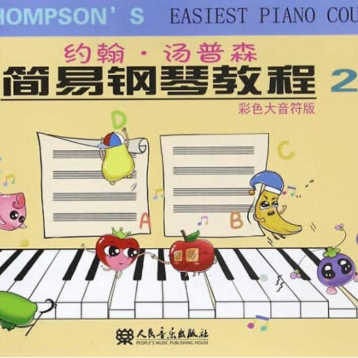 约翰汤普森简易钢琴教程2钢琴谱
