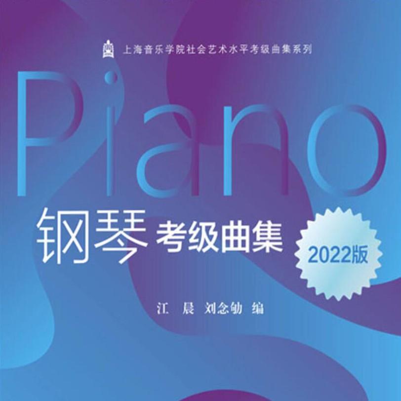 上海音乐学院钢琴考级钢琴谱