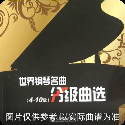 世界钢琴名曲分级曲选:4~10级钢琴谱