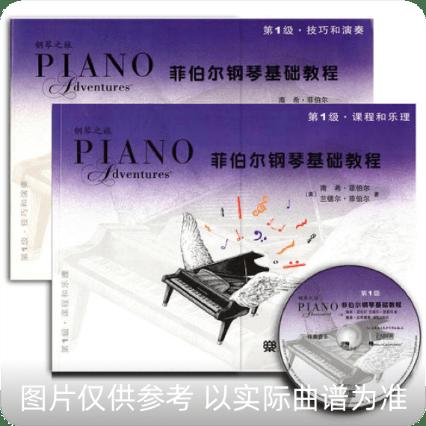 菲伯尔钢琴基础教程 第1级 技巧和演奏钢琴谱
